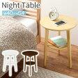 ベッドサイドテーブル スリム 送料無料 ソファーサイドテーブル ソファサイドテーブル ナイトテーブル ウォールナット ナチュラル コンパクト ミニ テーブル 机 丸 ローテーブル ノートパソコン フラワースタンド おしゃれ