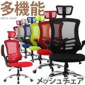 パソコンチェア・送料無料・メッシュ・ハイバック・高品質ウレタン・PCチェア・オフィスチェアー