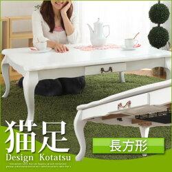 テーブル・猫足・こたつ・猫脚・家具調こたつ・105・コタツ・ダイニング