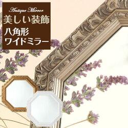 送料無料・八角鏡・八角ミラー・壁掛け鏡・八角形・角型・ミラー・ウォールミラー
