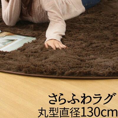ラグマット シャギーラグ 洗える カーペット 丸型直径130cm おしゃれ オールシーズン 子…
