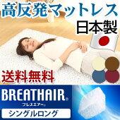【送料無料】・マットレス・高反発・シングル・洗える・敷き布団