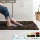 台所マット・キッチンマット・洗える・240cm・床暖対応・カーペット・ラグ