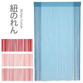 暖簾・ストリング・のれん・ストリングスカーテン