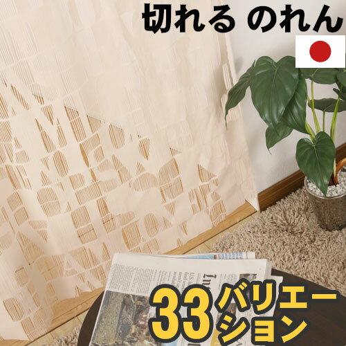暖簾 ノレン ストリングカーテン 柄 洋風 和風 和室 ロングのれん 間仕切り 仕切り 目隠し 日本製 国産 デザイン L ikea i のれん 紐のれん ひものれん おしゃれ 切れちゃうのれん ロング丈 花柄 モダン 北欧 可愛い 170 階段