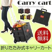 キャリーカート・台車・キャリーケース・ボックス・箱・キャリーバッグ・カート