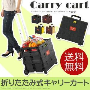 キャリー 折りたたみ ボックス キャリーバッグ キャスター コンパクト おしゃれ アウトドア キャンプ