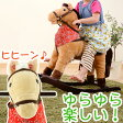 < 1,005円相当ポイントバック > ぬいぐるみ うま 乗用玩具 おもちゃ のりもの 乗り物 子供用 木馬 ロッキングアニマル ウマ ホース 動物 ゆれる 揺れる 座れる キッズチェア アニマルチェア 女の子 男の子 誕生日祝い 子供の日 プレゼント 送料無料 おしゃれ