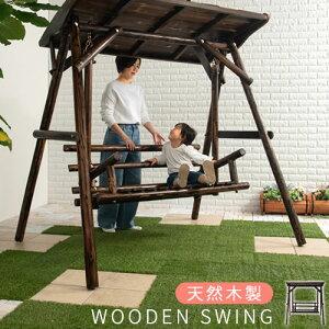 ブランコ 木製 ぶらんこ 二人乗り 天然 焼杉 屋根 屋外 庭 遊具 大型遊具 2人乗り 椅子…