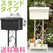郵便受け・ポスト・スタンド・郵便ポスト・スタンドタイプ・置き型・メールボックス