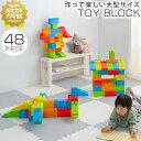 ブロック おもちゃ 大きい 玩具 知育玩具 オモチャ パズル カラフル 大型 カラーブロック 遊具 ビッグ 子ども 子供 1歳 2歳 3歳 贈り物 誕生日 プレゼント 男の子 女の子 恐竜 お家 おしゃれ 48ピース