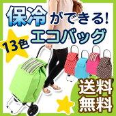 エコバッグ・クーラーボックス・エコバック・ショッピングカート・保冷カート・クーラーバッグ・保冷バッグ