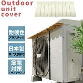 室外機・日よけ・エアコンカバー・室外機カバー・エアコン室外機用カバー
