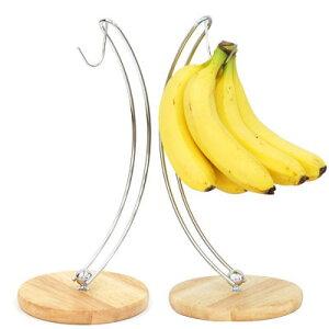 バナナ 果物 フルーツ バナナスタンド 送料無料 バナナツリーバナナツリー ボッシュシンプル【...