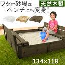 <2,370円相当ポイントバック> 砂遊び 砂あそび すな遊...