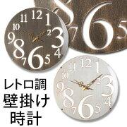 掛け時計 アンティーク クロック クォーツ プレゼント デザイナーズ おしゃれ 子供部屋 シンプル