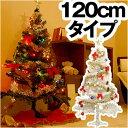 クリスマス オーナメントセット クリスマスツリーセットフェスタブル〔120cm〕 シンプル【送料...