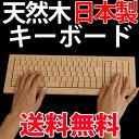 Windows 天然木製 キーボード 手作り送料無料シンプル【日本製】【送料無料】バーゲンキーボー...