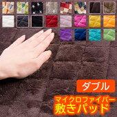 マイクロファイバー敷きパッドふとん布団寝具敷き毛布セミダブルサイズふっくらマシュマロタッチ