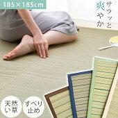 畳マット・い草・ラグ・滑り止め・絨毯・じゅうたん・正方形・ラグ・カーペット