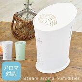 アロマディフューザー・加湿器・スチーム式加湿器・加熱式加湿器・ディフューザー・卓上加湿器