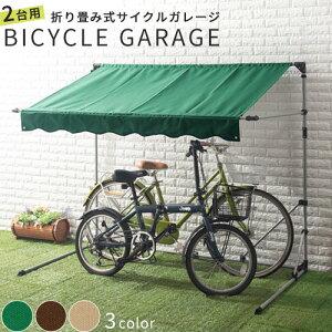 自転車 置き場 折りたたみ 自転車置き場 バイク置き場 テント カバー ガレージ サイクルハウス バイク 雨よけ 日よけ イージーガレージ 屋根 簡易ガレージ 駐輪場 自宅 送料無料 おしゃれ 2