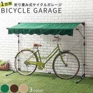 自転車 置き場 折りたたみ 自転車置き場 バイク置き場 テント カバー ガレージ サイクルハウス バイク 雨よけ 日よけ イージーガレージ 屋根 簡易ガレージ 駐輪場 自宅 送料無料 おしゃれ 1