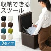 ボックススツールモンリー収納ボックス★ボックススツールチェアー椅子イスいすキャビネットチェアーオットマン