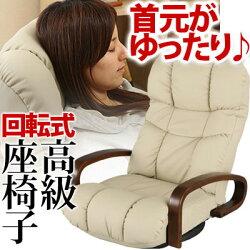 回転座椅子・リクライニング・座椅子・肘掛け・ソファ・ソファー・一人暮らし