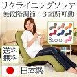 リクライニングソファ 一人用 送料無料 日本製 国産 座椅子 座イス フロアソファー 無段階調節 リクライニング座椅子 ソファチェア シングルソファー ウレタン リビング あぐら こたつ用 おしゃれ あす楽対応