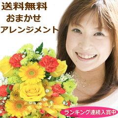 【楽天1位】誕生日プレゼント女性 送料無料 季節の花でおまかせアレンジメント 【楽ギフ_メッセ…