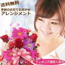 【楽天1位】誕生日プレゼント女性 送料無料 季節の花でおまか