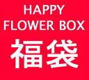 お花に囲まれたお正月を♪超特大!お花屋さんの夢福袋