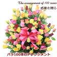 豪華絢爛バラMIX100本のアレンジメント 【楽天1位】誕生日プレゼント女性 誕生日、お祝い、長寿の願いを込めて還暦などのお祝いに バラ 薔薇 ばら