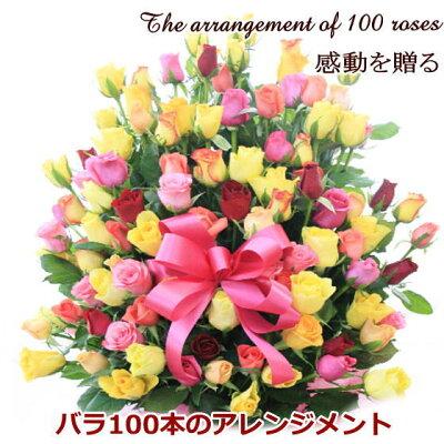 豪華絢爛バラMIX100本のアレンジメント 【楽天1位】誕生日プレゼント女性 誕…