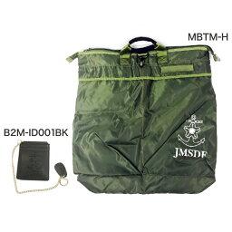 海上自衛隊 JMSDF 自衛隊 二つ折り パスケース カード ポケット 落下防止 ストラップチェーン ヘルメット フルフェイス ワッペン マジックテープ バッグ