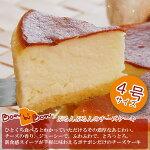 魔法の口どけ♪ふわとろチーズケーキ【4号(12cm)】【ボナボン】