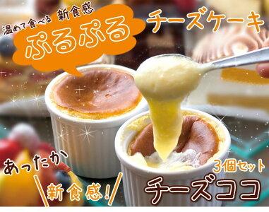 あったか新食感のチーズココ♪【カップ・3個入り】【ボナボン】