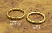 2.5ミリ幅楕円リング結婚指輪マリッジリング