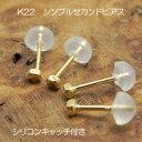 【ネコポス送料無料】K22 シンプルポストピアス軸径0.8ミリor1.0ミリセカンドピアス片方…