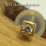 0.02ctダイヤモンド セカンドピアス 選べる軸径0.8ミリと1.0ミリ K22セカンドピアスダイヤ0.02ct 片方販売OK 金属アレルギー対策 22金のピアス