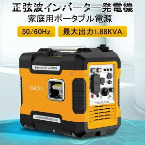 インバーター発電機1.7KVA1700VA最大1.88KVA純正弦波50Hz/60Hz切替USB出力防音・静音設計ガソリン式発電機非常用電源PSE認証済