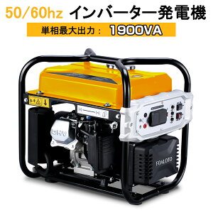 FOALOTOインバータ発電機正弦波ガソリン発電機最大出力1.9KVAAC100V50Hz/60Hz切替地震災害停電小型家庭用東/西日本地域に適用PSE認証