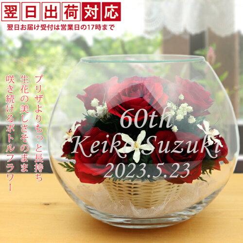 還暦祝い 母 プリザーブドフラワーよりも長持ち HAPPYマザーフラワー(大)【赤色・名...