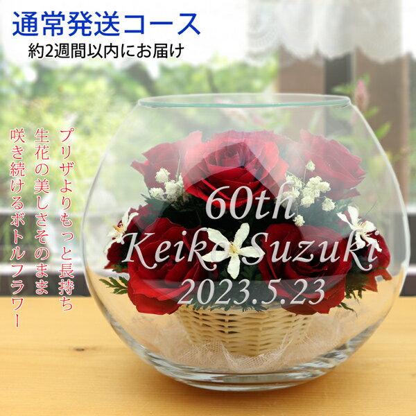 還暦祝い女性プレゼントプリザーブドフラワーよりも長持ちHAPPYマザーフラワー<赤色名入れあり2週間コース>プリザ赤いばらの花花