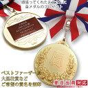 父の日 退職祝い プレゼント 男性 名入れのできるオリジナルのメダル オンリーワンメダル(蝶付き金メダ...