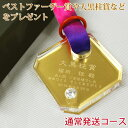 還暦祝いのプレゼントに 名入れの刻印が出来る世界で1つのオーダーメイドメダルをプレゼント オンリーワ...