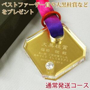クリスタルメダルの還暦祝い