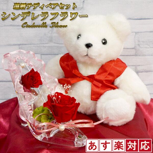 母の日早割クーポン還暦祝い女性赤いちゃんちゃんこを着た還暦ベアセット<シンデレラフラワーメッセージカード付き>ばらの花プリザーブ