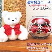還暦祝い 母 赤いちゃんちゃんこを着た 還暦テディベアセット<HAPPYマザーフラワー(大)【赤色・名入れあり・メッセージカード付き】> 薔薇 花束 バラ 還暦祝い 女性 プレゼント